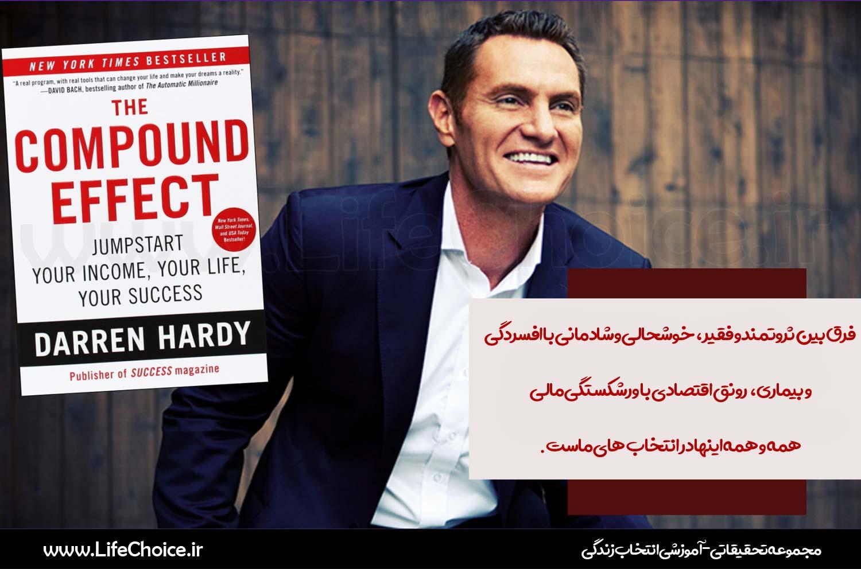 دارن هاردی نویسنده کتاب اثر مرکب