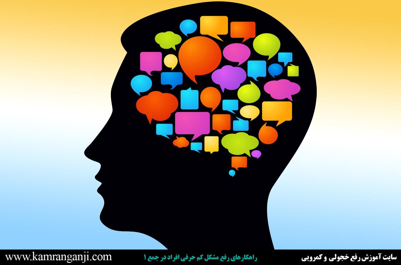 راهکارهای رفع مشکل کم حرفی افراد در جمع