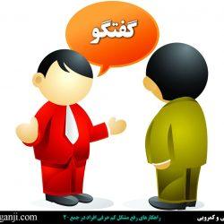 الزامات شروع گفتگو چگونه کم حرف نباشیم چگونه کم حرف نباشیم – شروع گفتگو 01                                    250x250