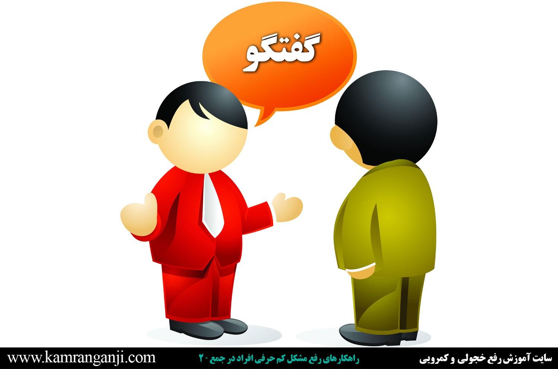 چگونه کم حرف نباشیم - شروع گفتگو چگونه کم حرف نباشیم چگونه کم حرف نباشیم – شروع گفتگو 01