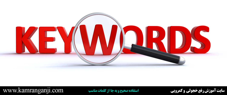 استفاده صحیح و به جا از کلمات مناسب