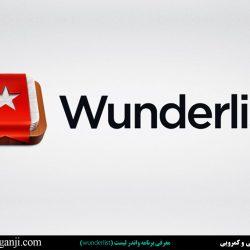 معرفی برنامه واندر لیست (Wunderlist) معرفی برنامه واندر لیست (wunderlist) معرفی برنامه واندر لیست (Wunderlist)                                             Wunderlist 250x250
