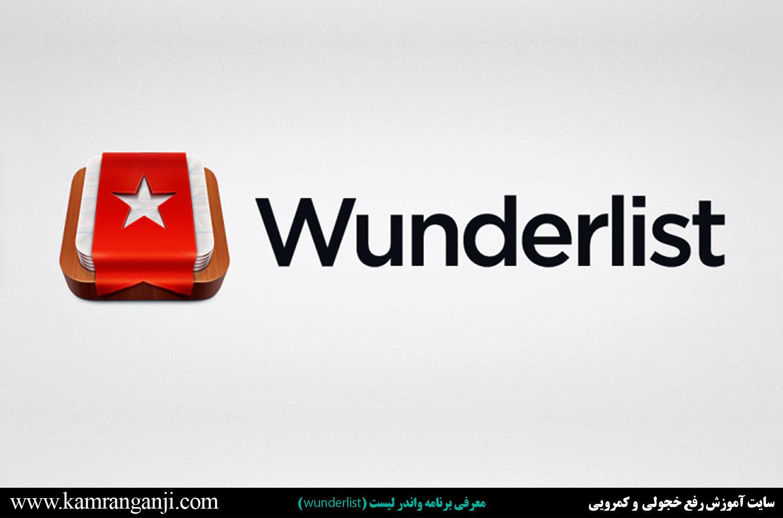معرفی برنامه واندر لیست (Wunderlist)