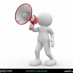 نحوه بیان کلمات در گفتگو با افراد نحوه بیان کلمات در گفتگو با افراد نحوه بیان کلمات در گفتگو با افراد                                                              250x250