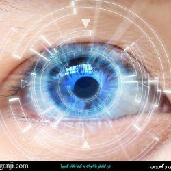 در گفتگو با افراد به کجا نگاه کنیم؟ ارتباط چشمی چگونه ارتباط چشمی برقرار کنیم                                                                 250x250