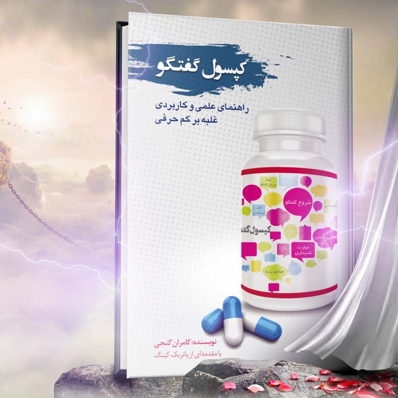 کتاب-کپسول-گفتگو-نوشته-کامران-گنجی