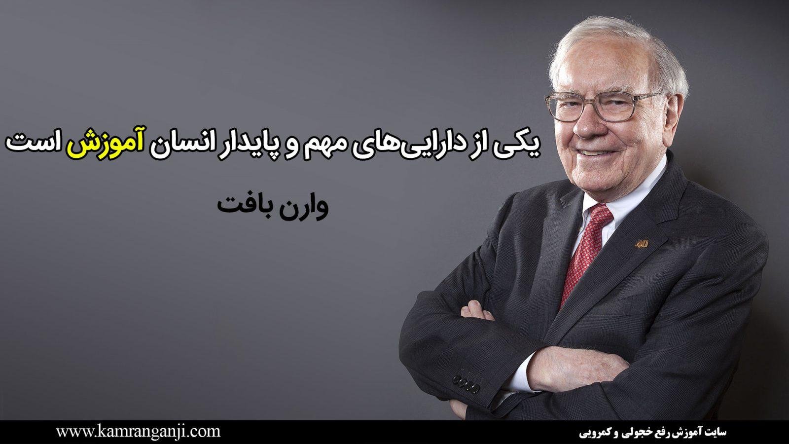وبینار فیلم وبینار آموزش سخنرانی ویژه افراد خجالتی Warren Buffett