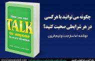 چگونه می توانید با هر کسی در هر شرایطی صحبت کنید؟ - ۱