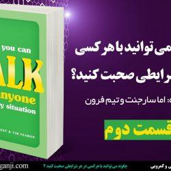 چگونه می توانید با هرکسی در هر شرایطی صحبت کنید؟ - 2 چگونه می توانید با هر کسی در هر شرایطی صحبت کنید؟ - ۲ چگونه می توانید با هر کسی در هر شرایطی صحبت کنید؟ – ۲                                                                                         2 250x250