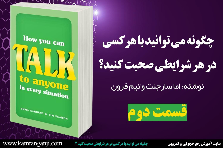 چگونه می توانید با هرکسی در هر شرایطی صحبت کنید؟ - 2 چگونه می توانید با هر کسی در هر شرایطی صحبت کنید؟ - ۲ چگونه می توانید با هر کسی در هر شرایطی صحبت کنید؟ – ۲                                                                                         2