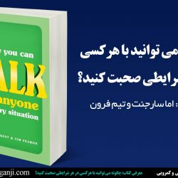 چگونه می توانید با هرکسی در هر شرایطی صحبت کنید؟ چگونه می توانید با هر کسی در هر شرایطی صحبت کنید؟ - ۱ چگونه می توانید با هر کسی در هر شرایطی صحبت کنید؟ – ۱                                                                                         250x250