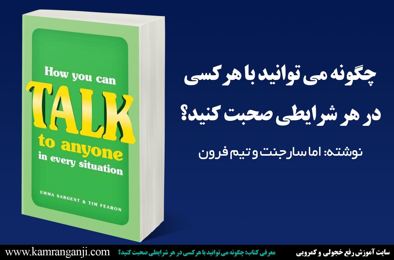 چگونه می توانید با هرکسی در هر شرایطی صحبت کنید؟