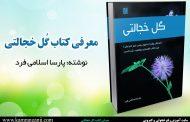 معرفی کتاب رفع خجولی - گل خجالتی