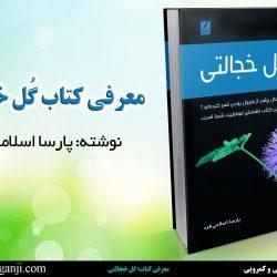 معرفی کتاب گل خجالتی گل خجالتی معرفی کتاب رفع خجولی – گل خجالتی                                       250x250