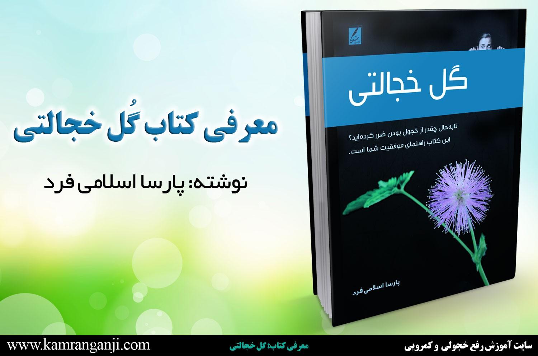 معرفی کتاب گل خجالتی گل خجالتی معرفی کتاب رفع خجولی – گل خجالتی