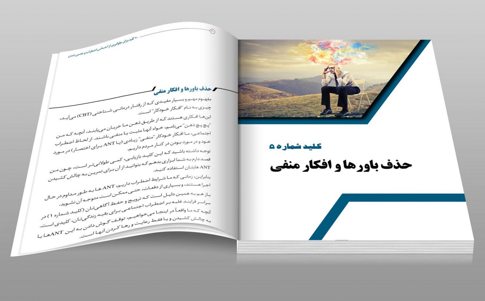 صفحات داخلی کتاب ۱۰ کلید برای جلوگیری از احساس اضطراب و عصبی شدن ۱۰ کلید برای جلوگیری از احساس اضطراب و عصبی شدن ۱۰ کلید برای جلوگیری از احساس اضطراب و عصبی شدن