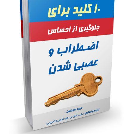 10 کلید برای جلوگیری از احساس اضطراب و عصبی شدن ۱۰ کلید برای جلوگیری از احساس اضطراب و عصبی شدن ۱۰ کلید برای جلوگیری از احساس اضطراب و عصبی شدن 10                                                                                  450x450