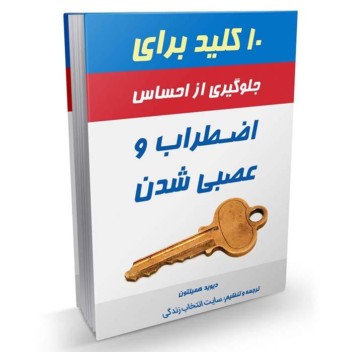 10 کلید برای غلبه بر احساس اضطراب و عصبی شدن ۱۰ کلید برای جلوگیری از احساس اضطراب و عصبی شدن ۱۰ کلید برای جلوگیری از احساس اضطراب و عصبی شدن 10
