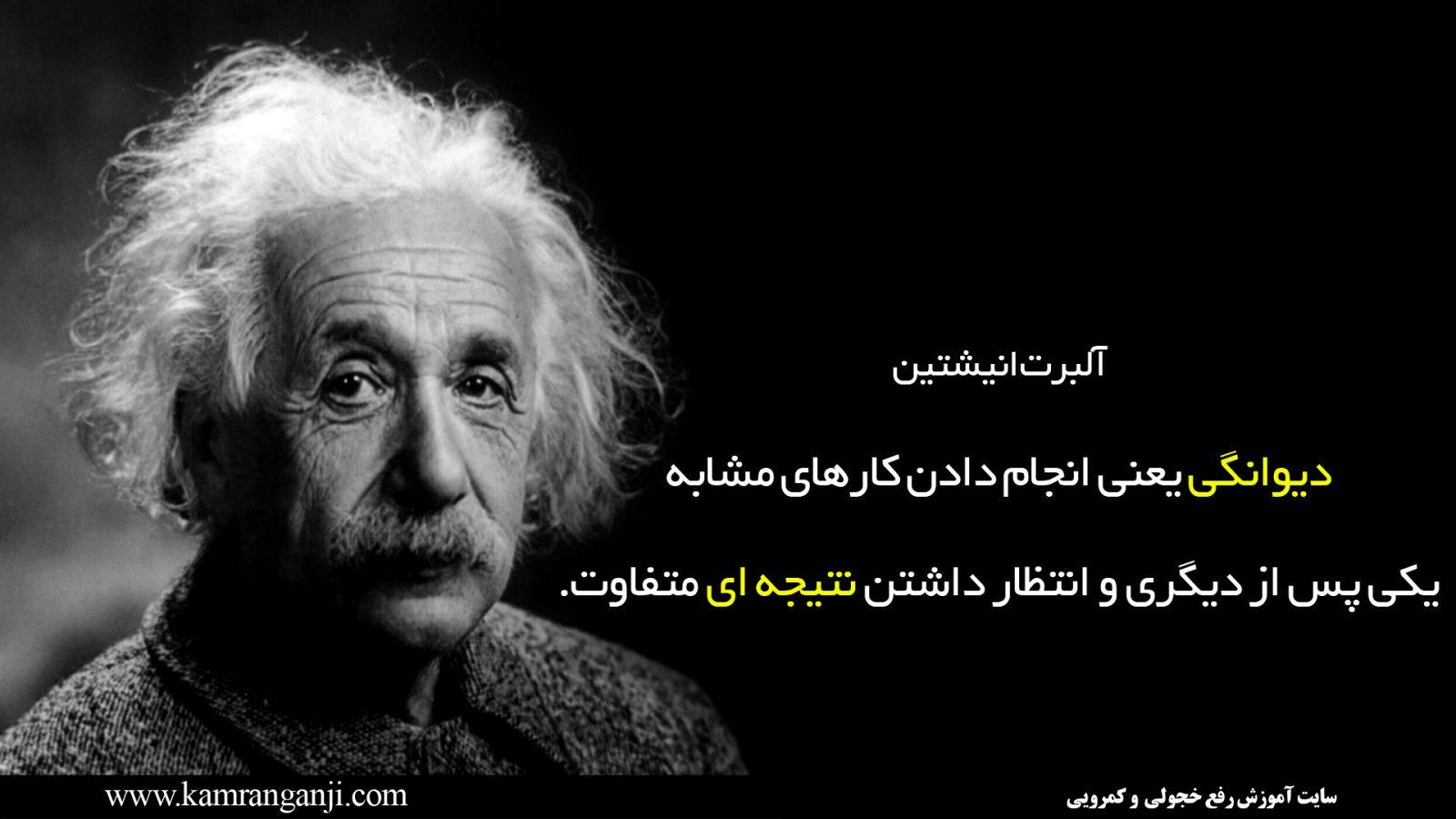 جملات انگیزشی - آلبرت انیشتین