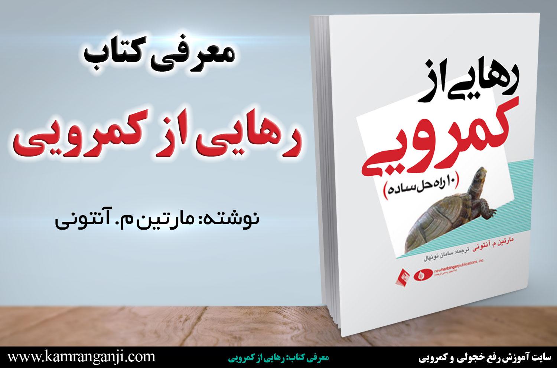 معرفی کتاب درمان خجالت – رهایی از کمرویی(۱۰ راه حل ساده)