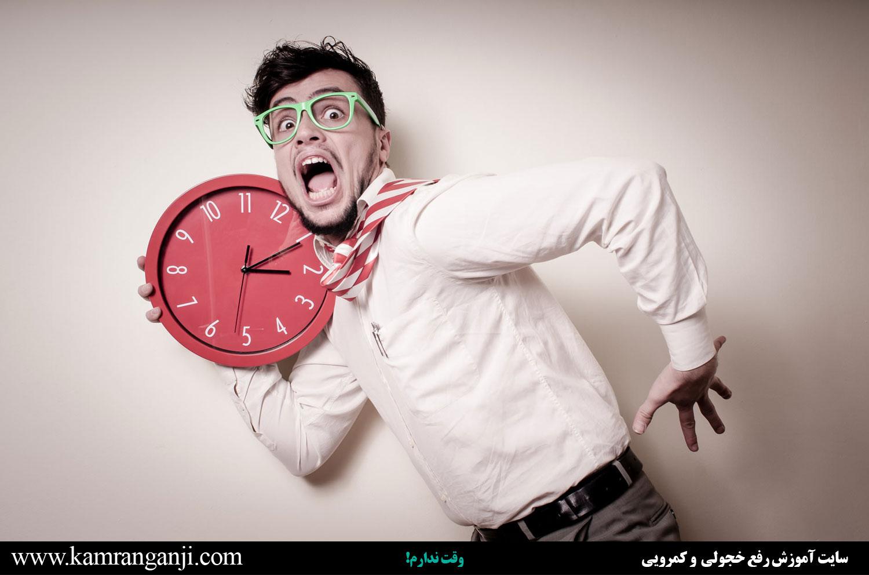 وقت ندارم!
