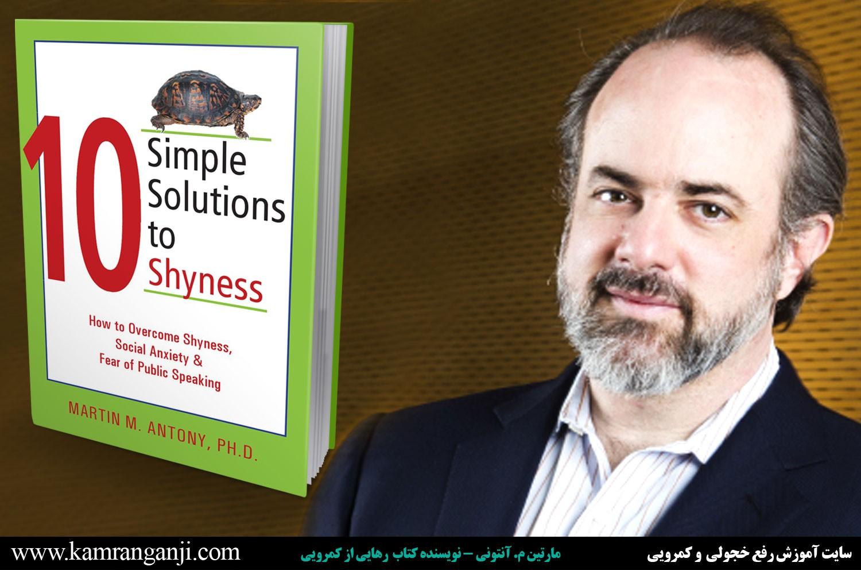 مارتین م. آنتونی - نویسنده کتاب  رهایی از کمرویی (10 راه حل ساده) کتاب درمان خجالت معرفی کتاب درمان خجالت – رهایی از کمرویی(۱۰ راه حل ساده) Dr