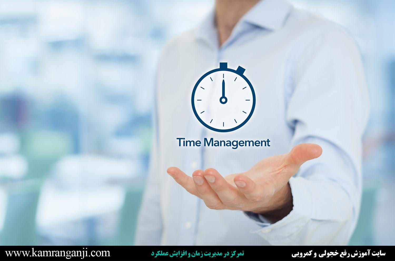 تمرکز در مدیریت زمان و افزایش عملکرد