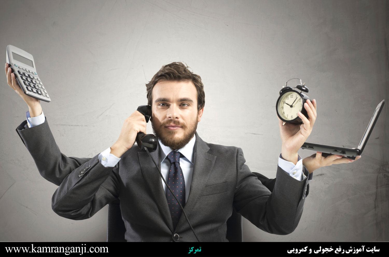 تمرکز مدیریت زمان تمرکز در مدیریت زمان و افزایش عملکرد
