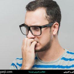 خجالت و کمرویی چیست خجالت و کمرویی چیست خجالت و کمرویی چیست                                     250x250
