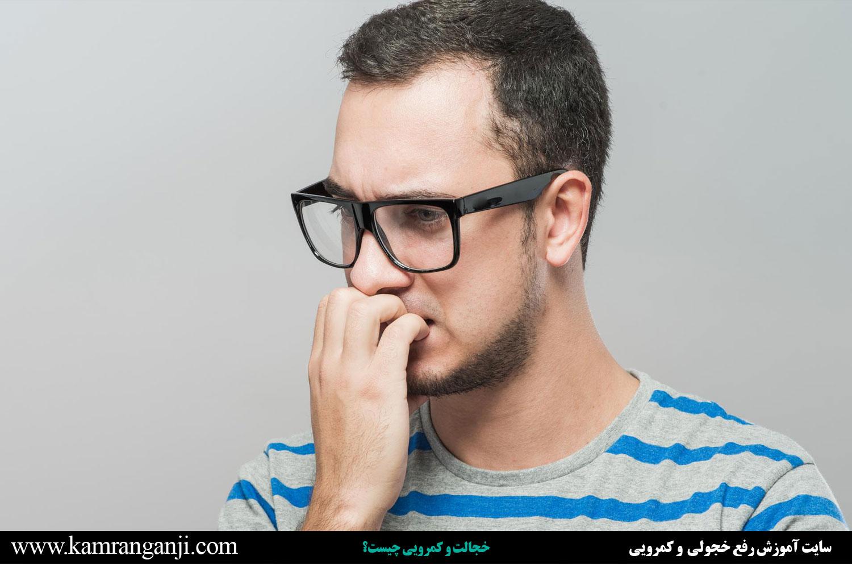 خجالت و کمرویی چیست