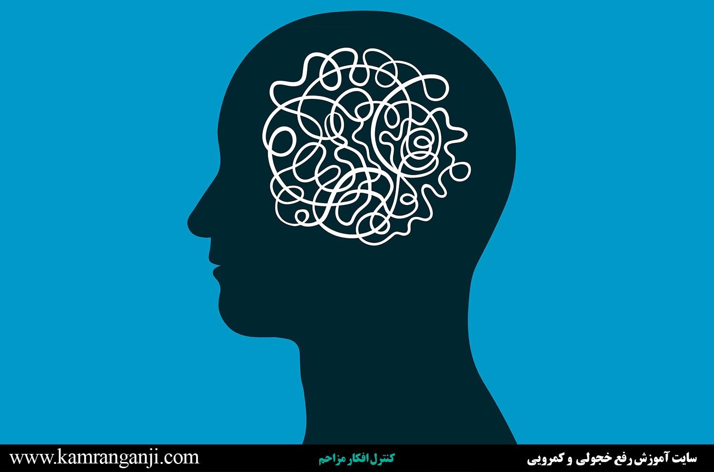 کنترل افکار مزاحم مدیریت زمان تمرکز در مدیریت زمان و افزایش عملکرد