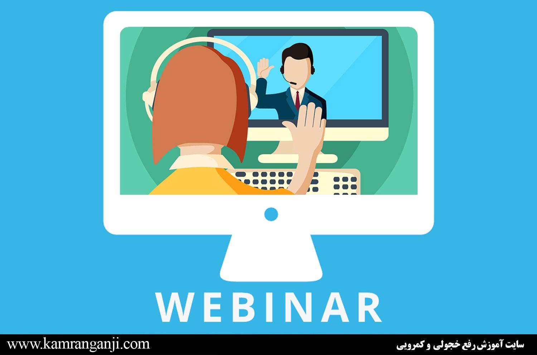 وبینار وبینار فیلم وبینار آموزش سخنرانی ویژه افراد خجالتی webinar