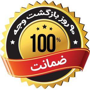 ضمانت 100 درصدی بازگشت وجه کارگاه افزایش اعتماد به نفس و سخنرانی کارگاه افزایش اعتماد به نفس و سخنرانی warranty 300x300