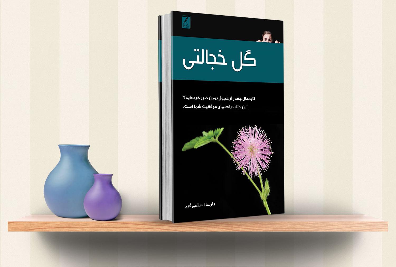 گل خجالتی گل خجالتی کتاب گل خجالتی
