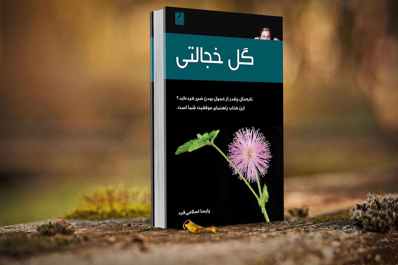 گل خجالتی گل خجالتی کتاب گل خجالتی                           2