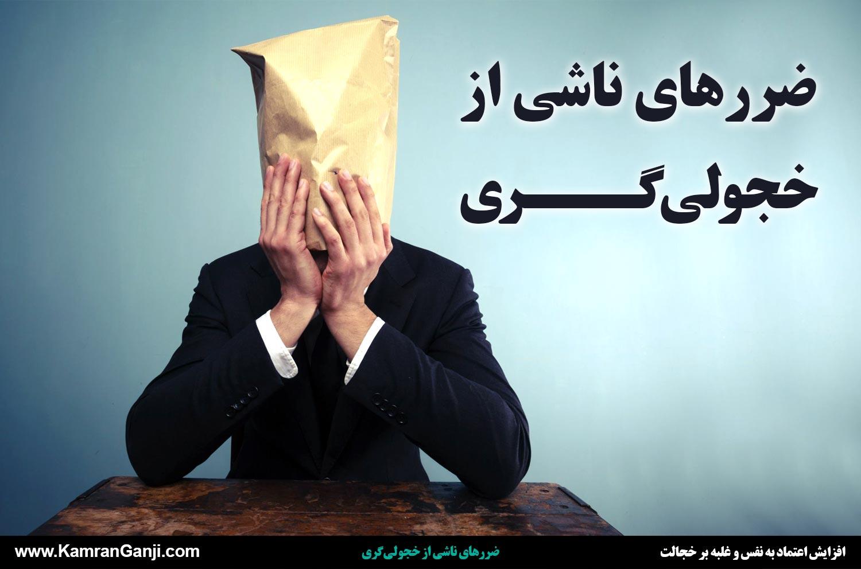 ضررهای خجالت خجالت خجالت ، کمرویی و ناآگاهی