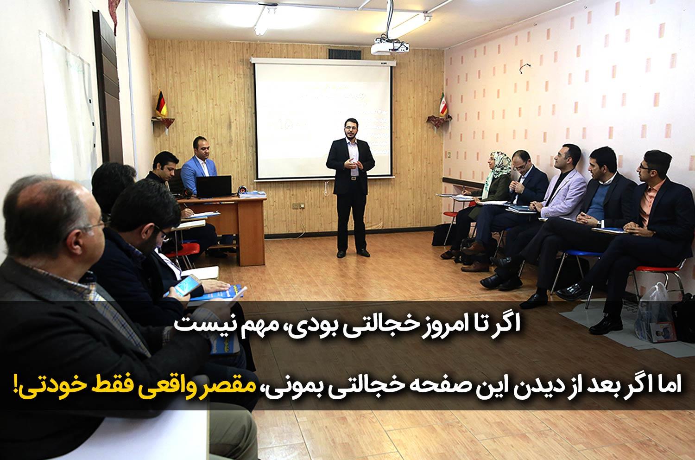 کامران گنجی وبینار فیلم وبینار آموزش سخنرانی ویژه افراد خجالتی
