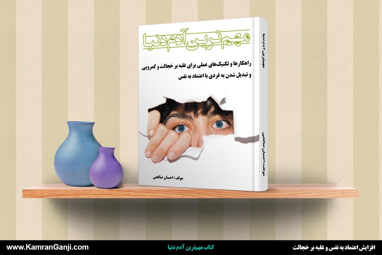 کتاب درمان خجالت: مهم ترین آدم دنیا مهم ترین آدم دنیا کتاب مهم ترین آدم دنیا                                            1
