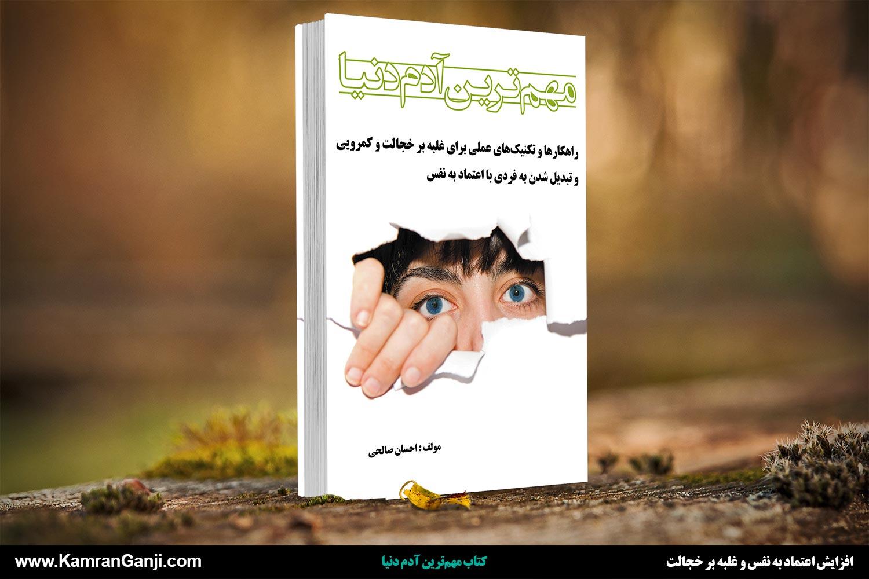 کتاب درمان خجالت: مهم ترین آدم دنیا مهم ترین آدم دنیا کتاب مهم ترین آدم دنیا