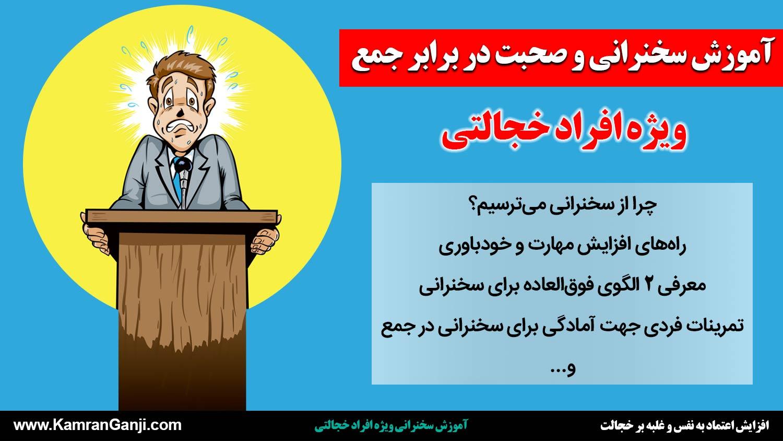 وبینار آموزش سخنرانی ویژه افراد خجالتی وبینار فیلم وبینار آموزش سخنرانی ویژه افراد خجالتی                                                                         1