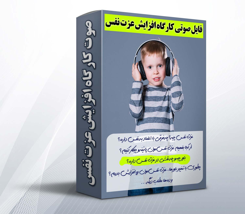 صوت کارگاه افزایش عزت نفس صوت کارگاه افزایش عزت نفس