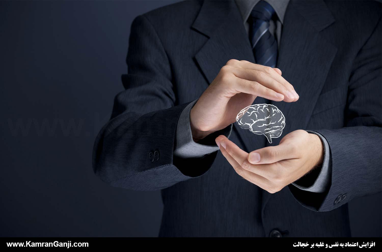 محدودیت ذهنی صوت کارگاه افزایش عزت نفس صوت کارگاه افزایش عزت نفس