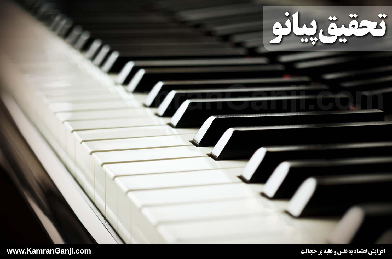 تحقیق پیانو آقای لئون افزایش اعتماد به نفس فوری افزایش اعتماد به نفس فوری – ۳ تکنیک کاربردی