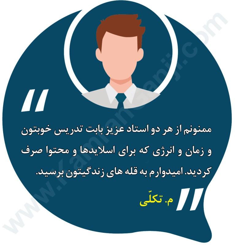 کارگاه افزایش اعتماد به نفس و سخنرانی کارگاه افزایش اعتماد به نفس و سخنرانی                                   6
