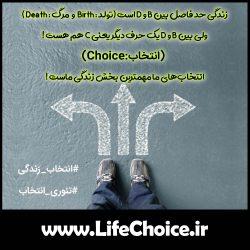 انتخاب در زندگی [object object] فاصله میان تولد تا مرگ                              250x250