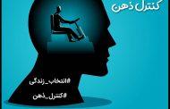 چگونه کنترل ذهن خود را بدست آوریم؟