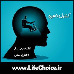 کنترل ذهن چگونه کنترل ذهن خود را بدست آوریم؟ چگونه کنترل ذهن خود را بدست آوریم؟                   250x250