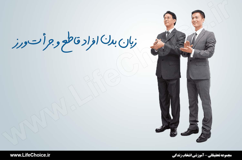 body language assertive مهارت جرأت ورزی و قاطعیت کتاب مهارت جرأت ورزی و قاطعیت | معرفی کتاب