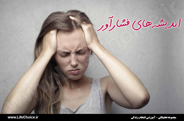 Stressful thoughts کتاب غلبه بر اضطراب اجتماعی و کمرویی کتاب غلبه بر اضطراب اجتماعی و کمرویی | [معرفی + خلاصه کتاب]