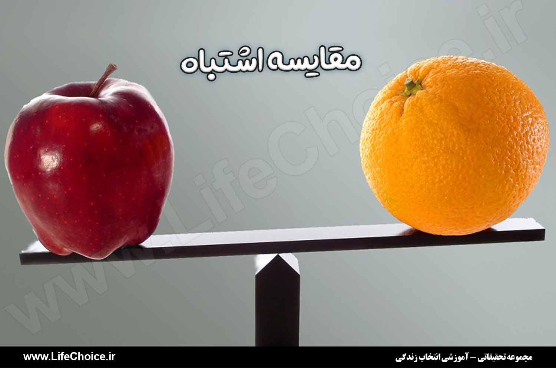 Wrong comparison احساس ارزشمندی احساس ارزشمندی و راههای تقویت آن | [خلاصه کتاب]